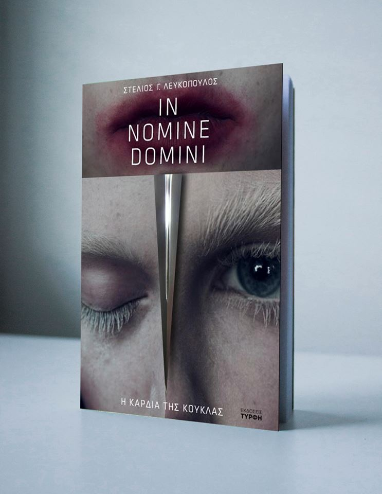 In Nomine Domini - Η Καρδιά της Κούκλας